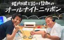 ホリケン&出川、6回目の『ANN』 2020年の出来事&スモール3の『紅白』出演を生トーク