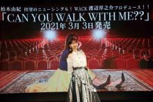柏木由紀、レーベル移籍&渡辺淳之介氏プロデュースでソロ曲リリース 30歳を前に決意「歌を続けていきたい」
