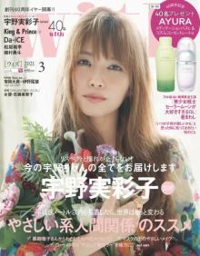 宇野実彩子、1年ぶり『with』表紙 大ボリューム50Pで魅力に迫る