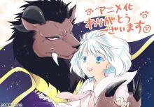 漫画『贄姫と獣の王』アニメ化決定 少女×人外異種間ロマンス