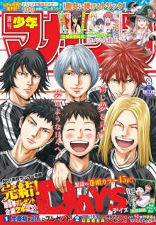 サッカー漫画『DAYS』完結、連載8年に幕 コミックス最終42巻は3・17発売
