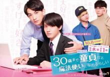 ドラマ「チェリまほ」ギャラクシー賞月間賞「海外からも熱い支持」
