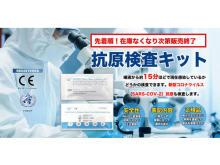 除菌PRO東海が抗原検査キットを3000個再入荷、3500円で販売中
