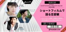 """小川紗良・別所哲也・ジェーン・スー """"映画×恋愛""""のトークショー開催"""