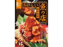 コロナ対策やテイクアウト情報も掲載!『おいしい魚の店 横浜・湘南』発売