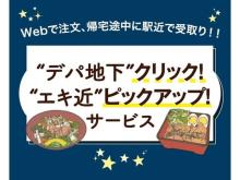 デパ地下弁当・総菜をWeb注文、閉店後に駅近で受取!柏高島屋の新サービス