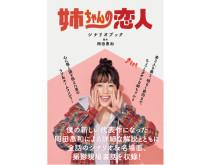 名場面写真や撮影現場裏話も収録!「姉ちゃんの恋人 シナリオブック」発売