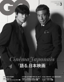 """綾野剛&舘ひろし『GQ JAPAN』表紙に登場 """"日本映画""""を特集"""