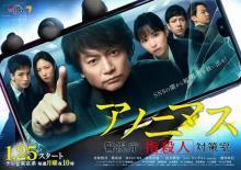 香取慎吾主演ドラマ『アノニマス』初回直前にプロデューサー対談を生配信 香取から生電話も