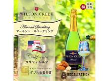 日本初上陸の「アーモンドスパークリングワイン」期間限定セール開催!