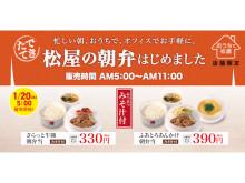 嬉しいみそ汁付きで300円台!松屋の「朝定食」がお弁当になって新登場