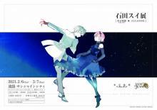 『東京喰種』石田スイ展、東京で開催決定 原画やネームなど展示