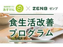 """""""新主食""""でコロナ太りを解消しよう!ZENB×あすけん「食生活改善プログラム」"""