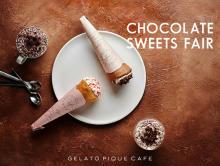 ティラミス風の新作はバレンタインにぴったり。ジェラート ピケ カフェでチョコレートフェアが始まりました