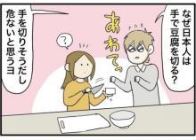 なぜ日本人は手の上で豆腐を切るの? 米国人の夫が抱く疑問にほっこり…漫画作者が明かした家族への思い
