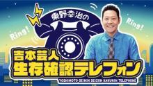 東野『生存確認テレフォン』マヂラブ村上、見取り図・盛山ら出演 番組内で重大発表も?