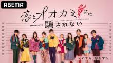 『恋とオオカミには騙されない』出演者が発表 『ボンビーガール』川口葵や『リュウソウジャー』綱啓永ら