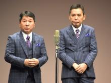 爆笑問題・太田光、病気療養中の田中裕二にエール 「また一緒に漫才やろうぜ」と復帰願う