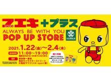 どうぶつのりの「フエキくん」のポップアップストアが東京駅に期間限定OPEN