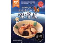 なごやめしが宇宙へ!「名古屋コーチン味噌煮」が宇宙日本食に認証