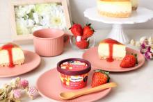 春にぴったりのハーゲンダッツ新作「ストロベリーチーズケーキ」が26日よりお目見え。そのおいしさの秘密は?