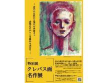 近代の巨匠から現代の作家まで!大阪で特別展「クレパス画名作展」開催