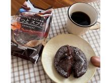 おうちカフェに!ふわとろ食感が楽しめる「ほっとスフレ・ショコラ」新発売