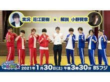 花江夏樹や小野賢章が出演!「声優運動会」BSフジで1月30日に放送