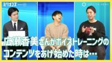 青木源太アナ、公開ボイトレで歌声披露 しらスタがレクチャー&太鼓判