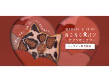 ピンクのヒョウ柄!「ねこねこ食パン」オンライン限定フレーバーが新発売