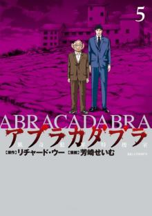 『アブラカダブラ』コミックス第5巻発売 猟奇殺人追うサイコサスペンス漫画