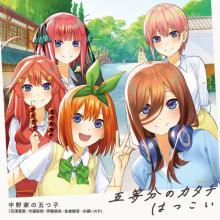 『五等分の花嫁』主題歌CDジャケット公開 二乃の髪型がショート!キービジュアルが変更