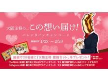 「大阪王将」の冷凍食品セットが当たる!Twitter・Instagramキャンペーン