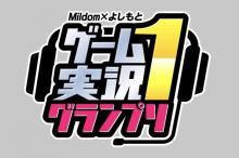 """吉本興業""""ゲーム実況-1グランプリ""""開催 Mildomと共同でゲーム実況がオモロイやつを決める"""