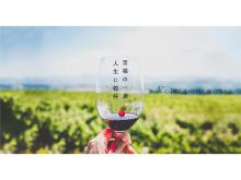 砂丘の葡萄で造る味!「北条ワイン醸造所」割引クーポンプレゼント実施中
