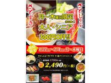 「和食さと」の「しゃぶしゃぶ食べ放題」がいまだけ300円引き!