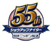 ニッポン放送『ショウアップナイター』プロ野球春季キャンプで特別企画