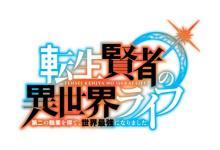 小説『転生賢者の異世界ライフ』TVアニメ化決定 制作はREVOROOT