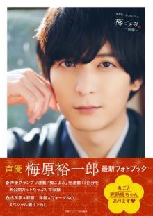 梅原裕一郎、和服姿で優しく見つめる フォトブック3・8発売