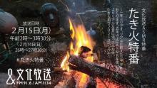 """文化放送、1年ぶりASMR""""たき火特番"""" 3Dオーディオ技術を駆使して臨場感を再現"""