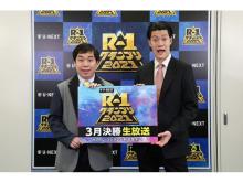 歴代「R-1 ぐらんぷり」決勝をU-NEXTが独占配信! 冠スポンサーに