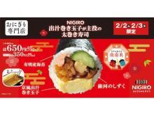 NiGiROから「出汁巻き玉子が主役の太巻き寿司」が2日間限定で登場!