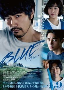 松山ケンイチ×木村文乃×東出昌大 映画『BLUE/ブルー』予告映像解禁
