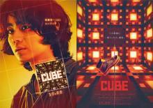 サスペンス映画『CUBE』初の公認リメイク 主演は菅田将暉「カテゴライズするのはとても難しい」