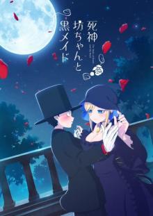 漫画『死神坊ちゃんと黒メイド』テレビアニメ化決定 出演は花江夏樹、真野あゆみ