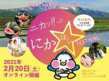 自然・食・文化や伝統と革新を紹介!秋田県にかほ市のバーチャルツアー開催
