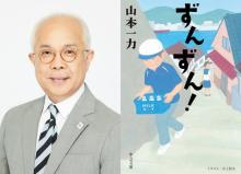 小堺一機、牛乳配達員役でドラマ主演 山本一力氏の現代小説を初ドラマ化