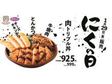 キッチンオリジン・オリジン弁当で鶏豚牛の「肉トリプル丼」が期間限定発売