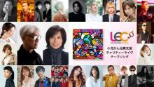 坂本龍一×つんく♂が初共作 小児がん治療支援曲を総勢21組が歌う