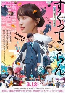 百田夏菜子、初ヒロイン映画で主題歌担当 予告映像も解禁